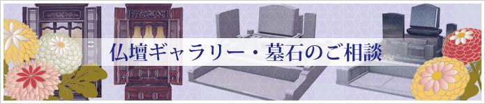 仏壇ギャラリー・墓石のご相談